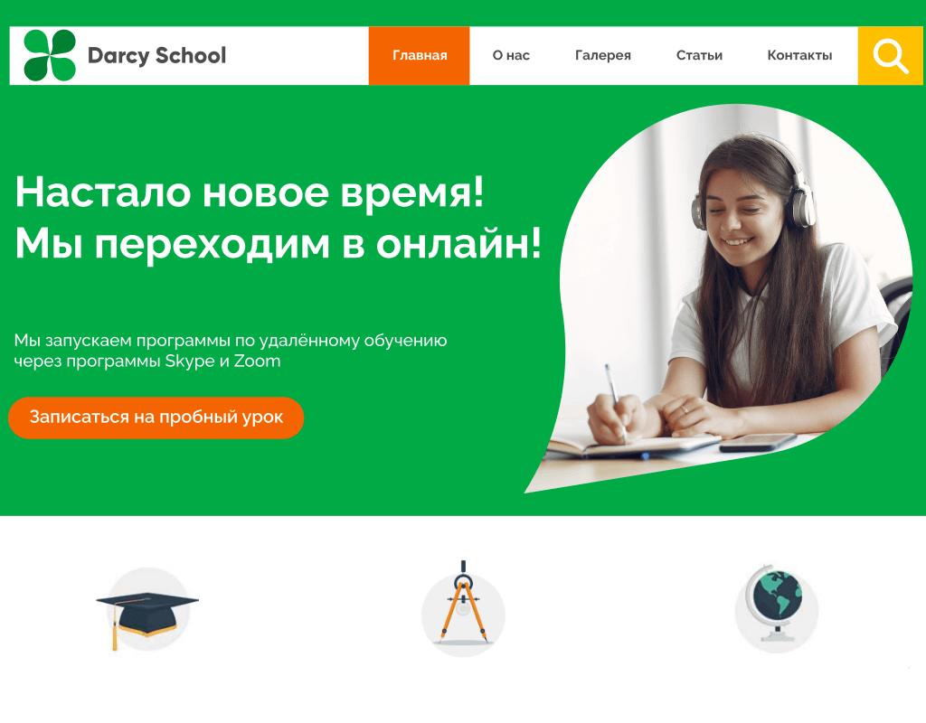 Фирменный стиль школы иностранных языков