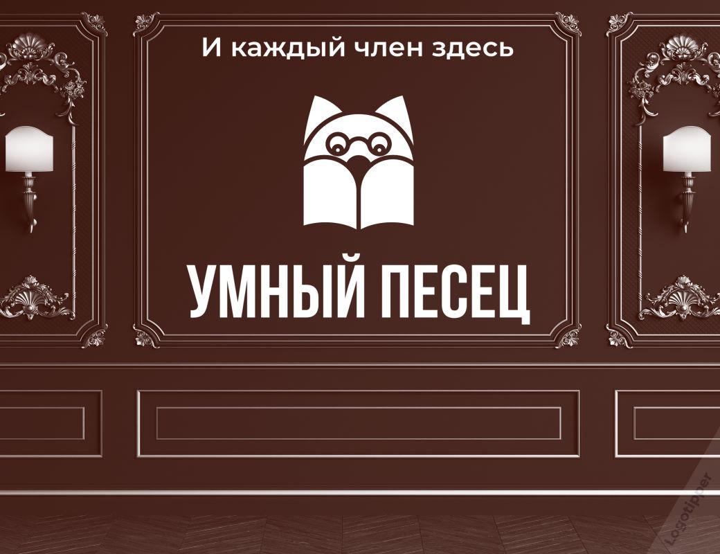 нейминг и лого для интеллектуального клуба