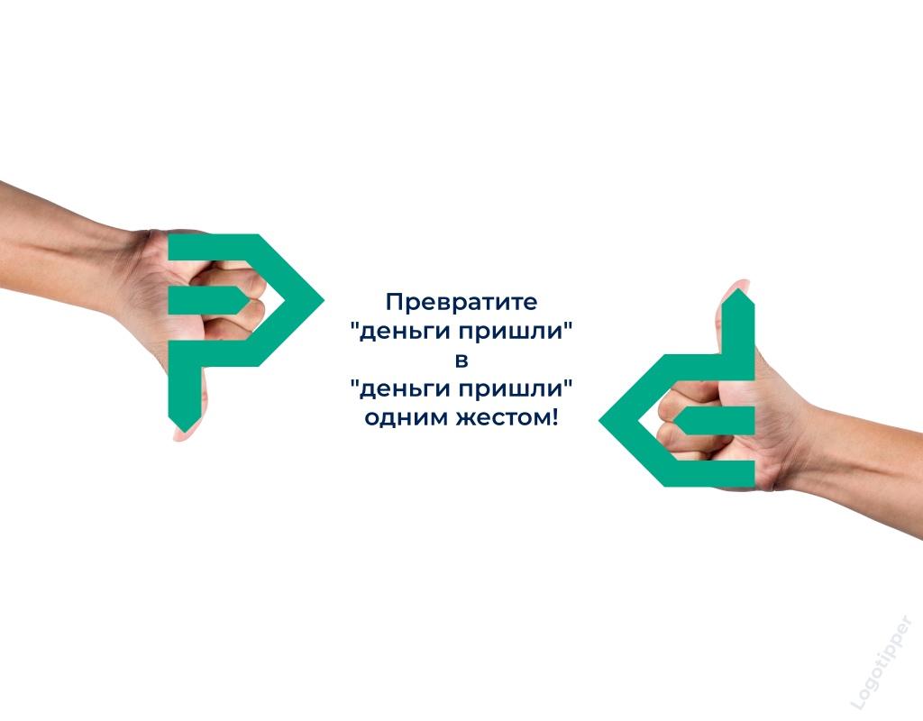 логотип для приложения