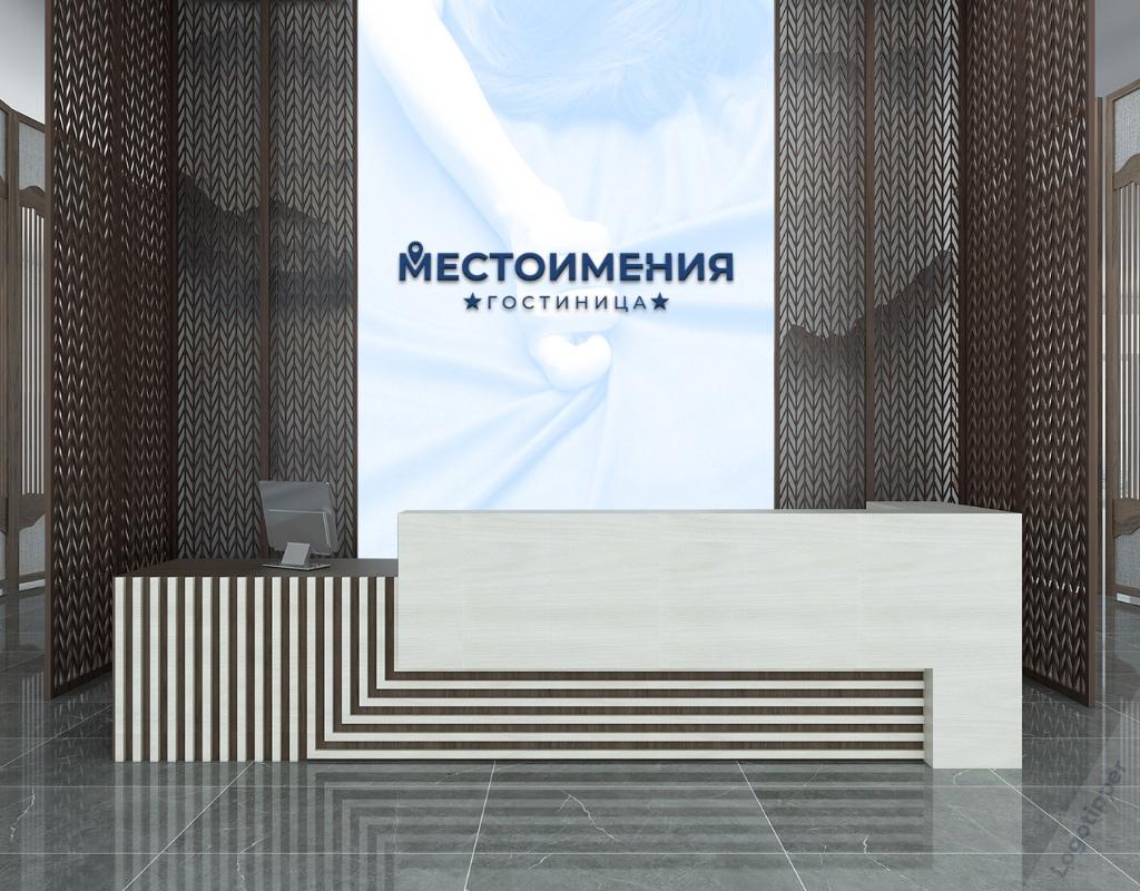 разработка логотипа для гостиницы местоимения