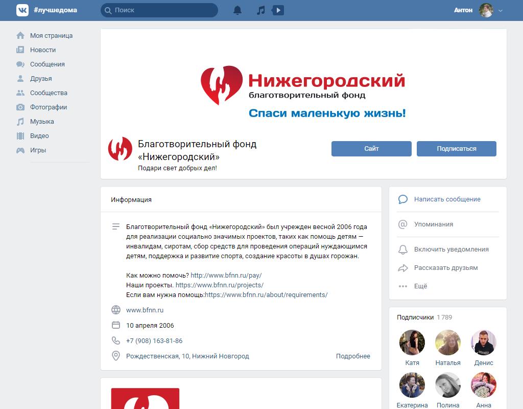 лого нижегородский благотворительный фонд