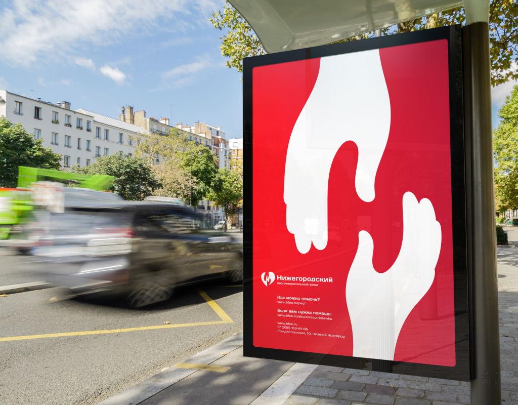 заказать логотип для благотворительного фонда